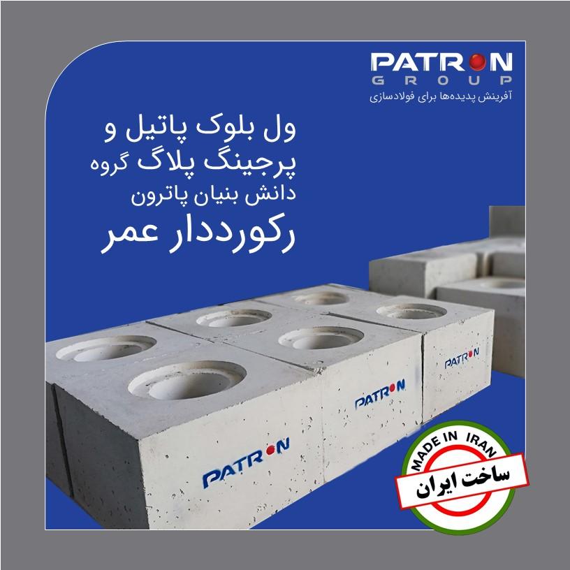 ول بلوک پاترون، رکورددار عمر