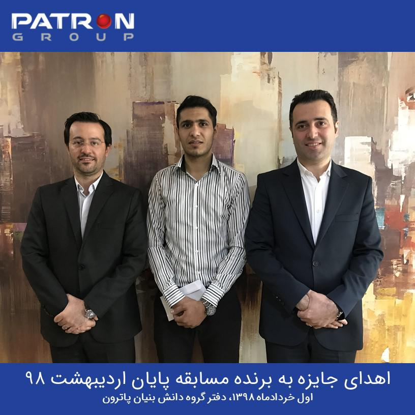 اهدای جایزه مسابقه اردیبهشت