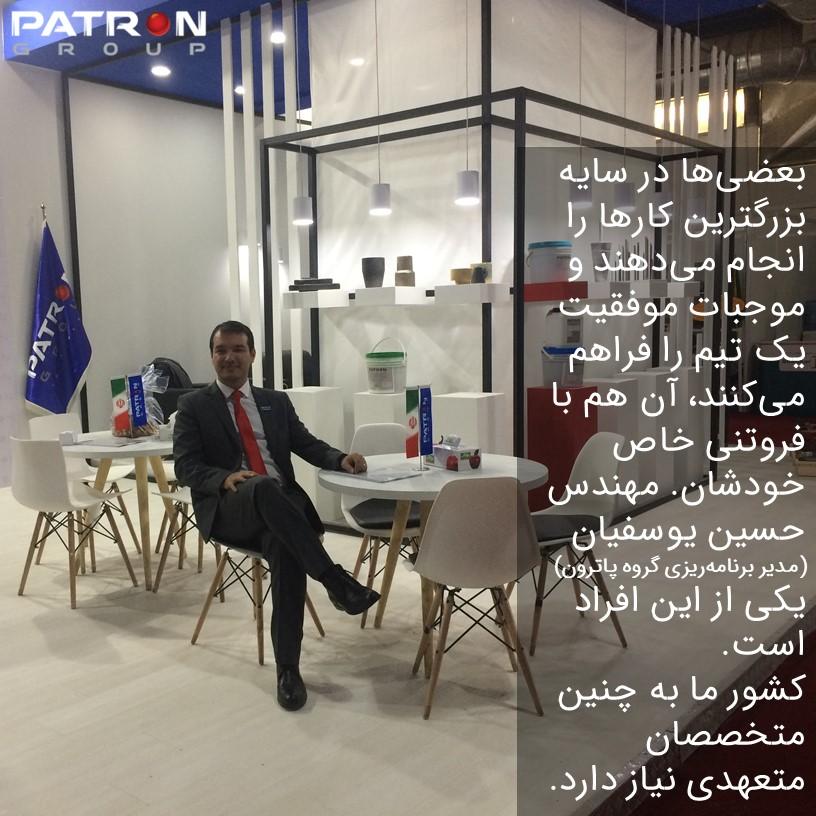 مهندس حسین یوسفیان