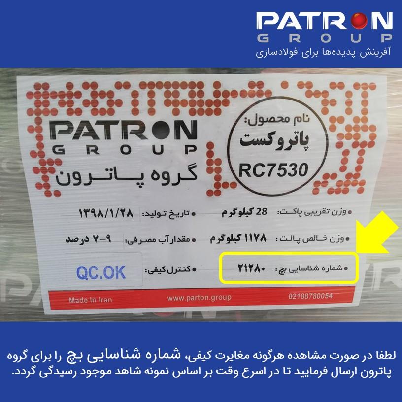 رسیدگی به بازخورد مشتریان با شماره بچ محصولات پاترون