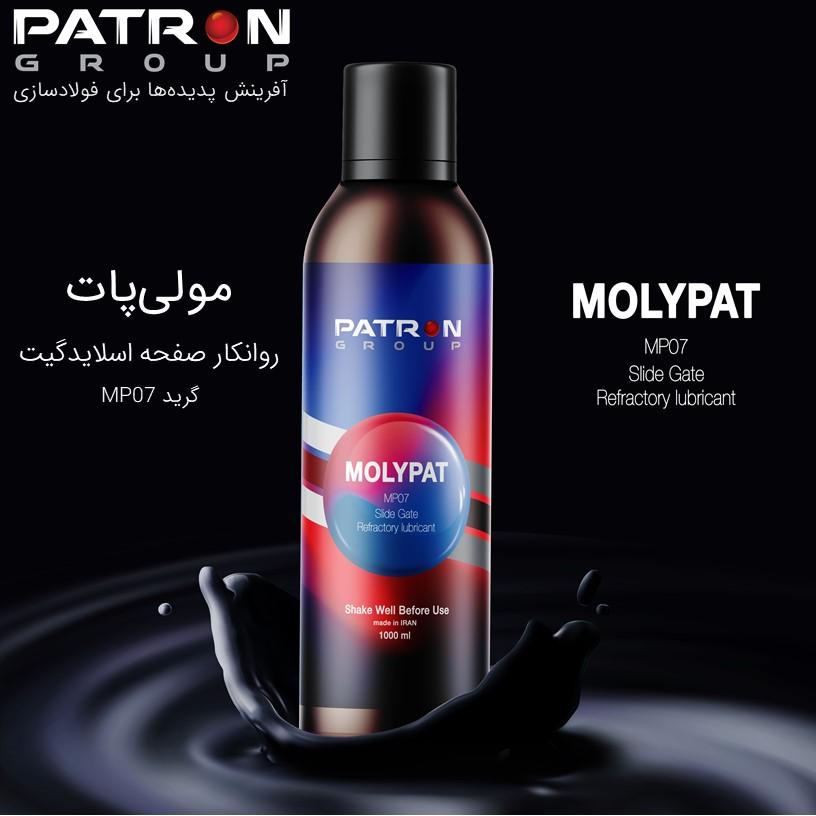 محصول جدید پاترون: مولی پات