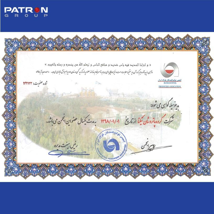 گواهی عضویت پاترون در انجمن تولیدکنندگان فولاد ایران