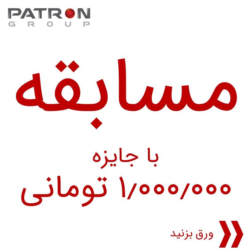 سومین مسابقه علمی پاترون