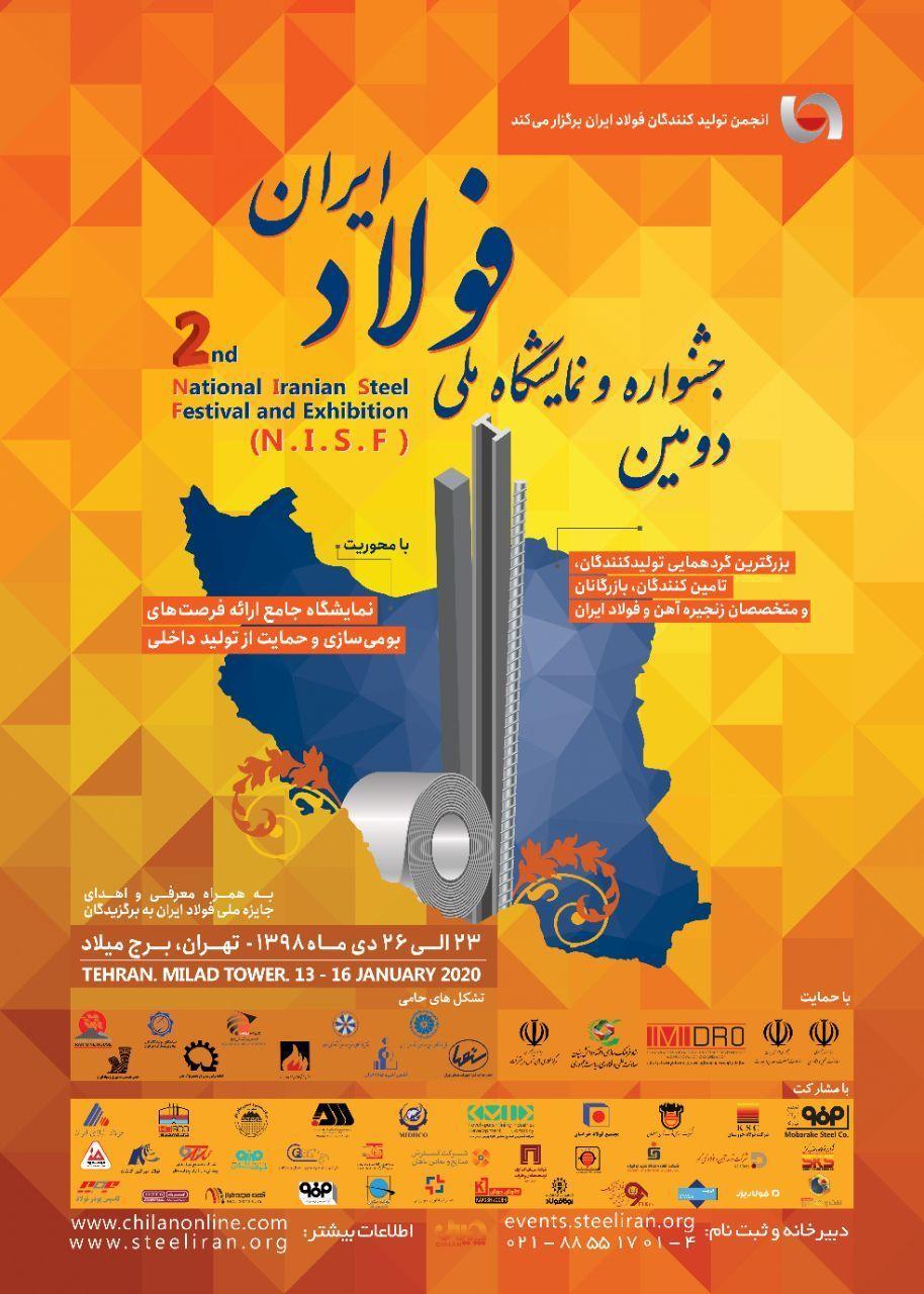 حضور پاترون در دومین نمایشگاه ملی فولاد ایران