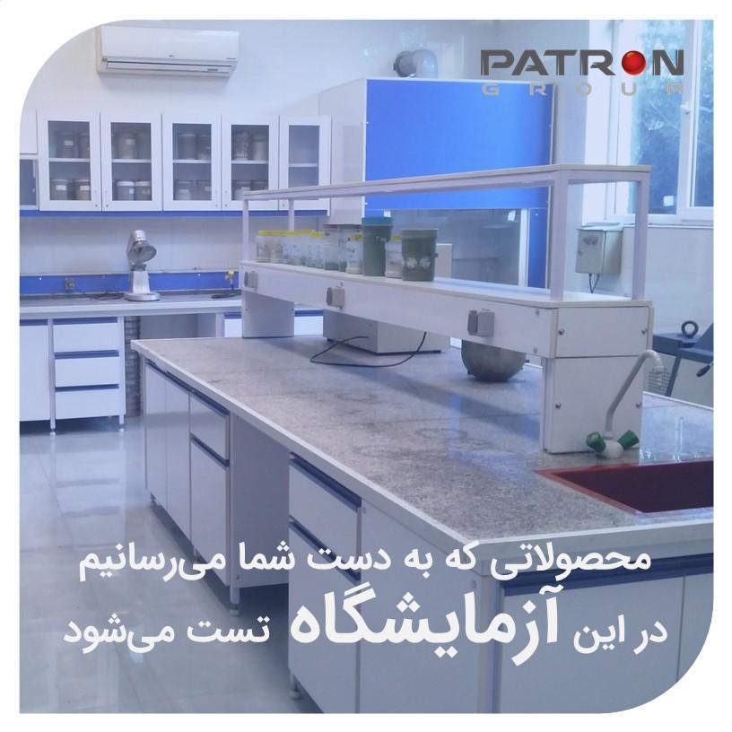 آزمایشگاه گروه پاترون