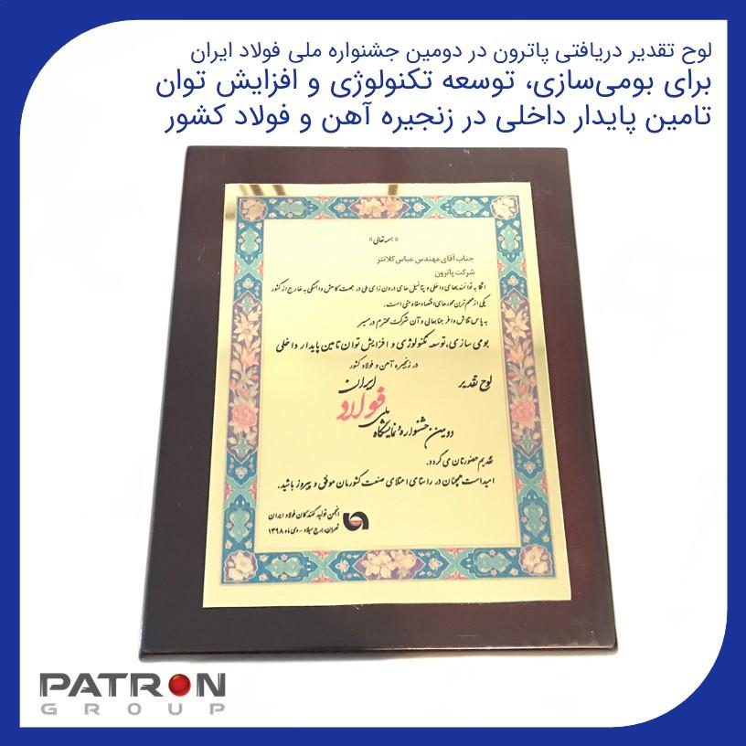 لوح تقدیر جایزه ملی فولاد - بومی سازی