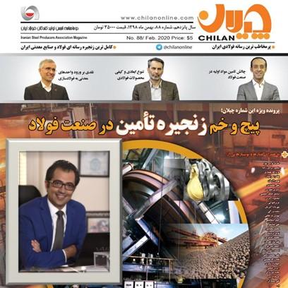 پایداری تامین و نیاز صنعت فولاد ایران به دیجیتالی شدن