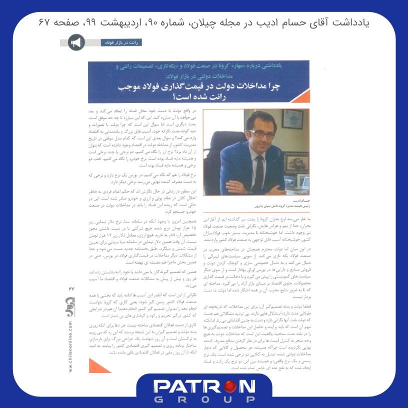 کرونا نتوانست صنعت فولاد ایران را زمینگیر کند، اما دولت می تواند