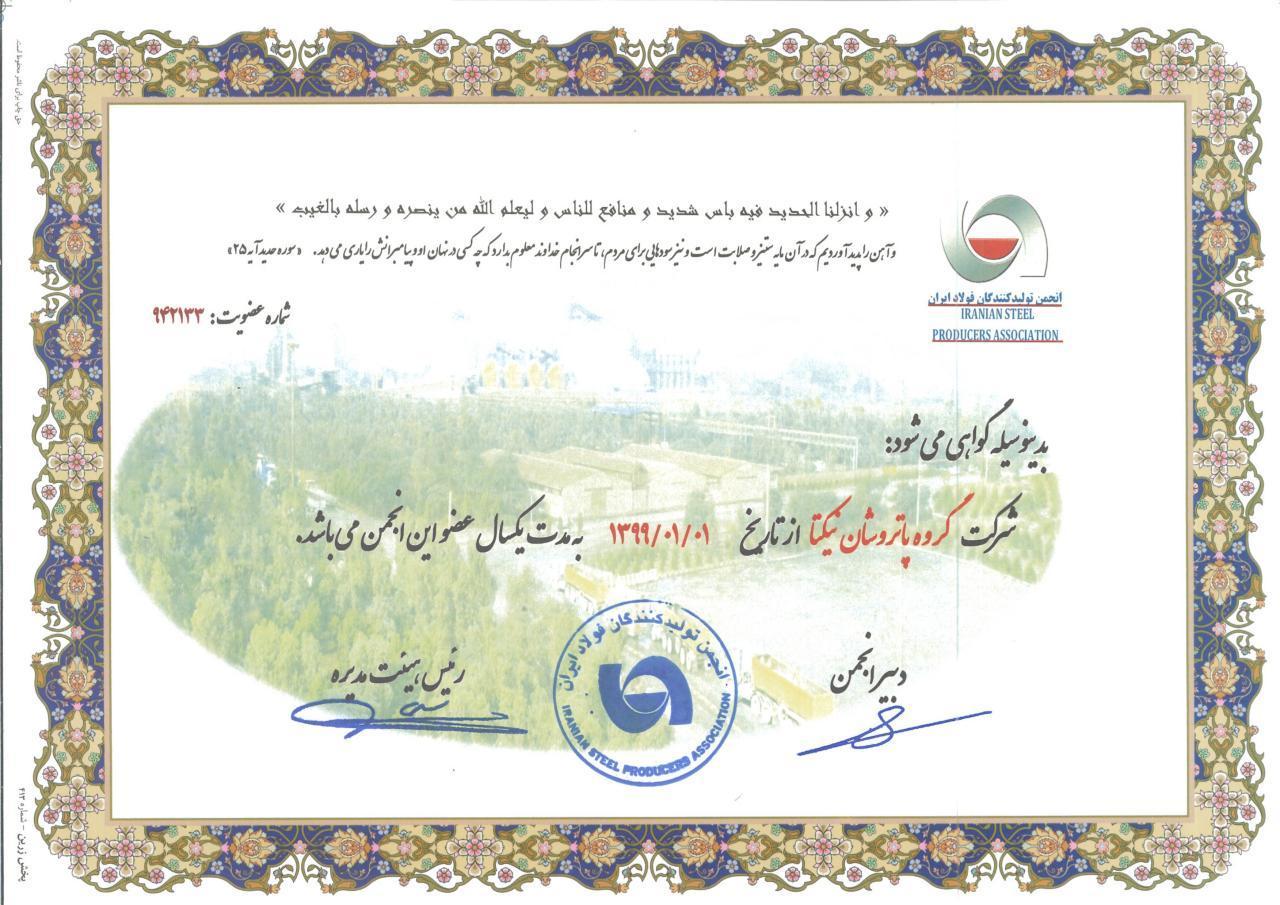 عضویت گروه پاترون در انجمن تولیدکنندگان فولاد ایران