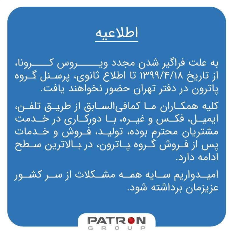 اطلاعیه: دورکاری مجدد دفتر تهران پاترون