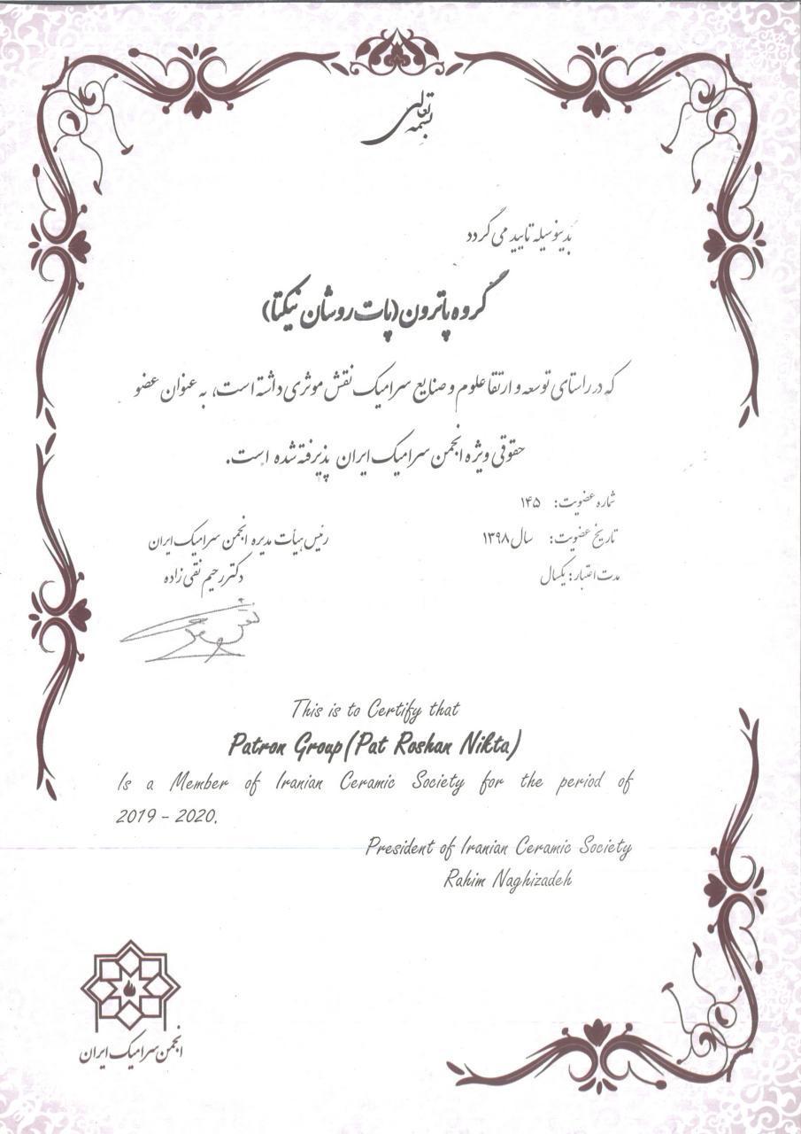 لوح عضویت انجمن سرامیک سال 98-99_001