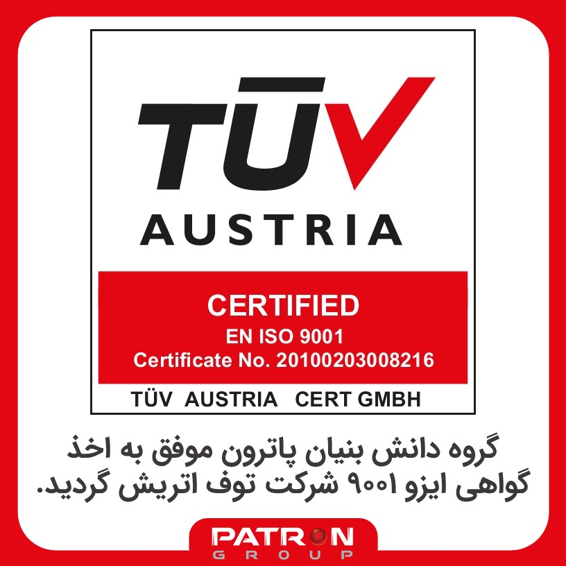 اخذ گواهی ایزو 9001 شرکت توف اتریش