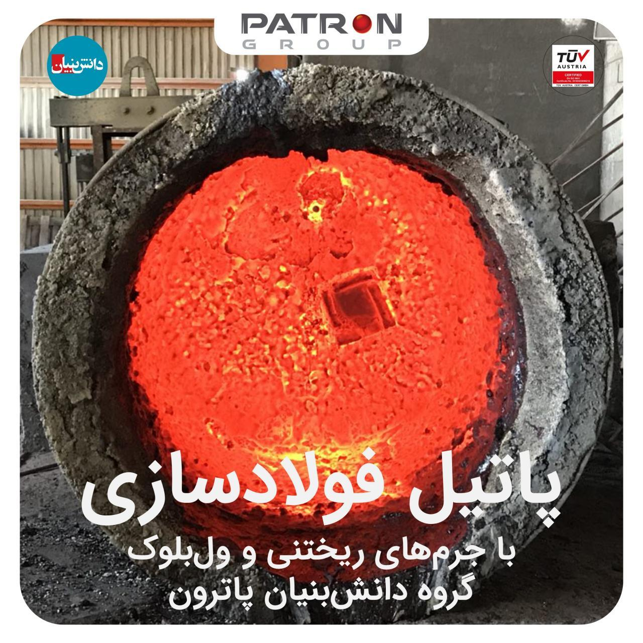 پاتیل فولادسازی با جرم ریختنی و ولبلوک پاترون