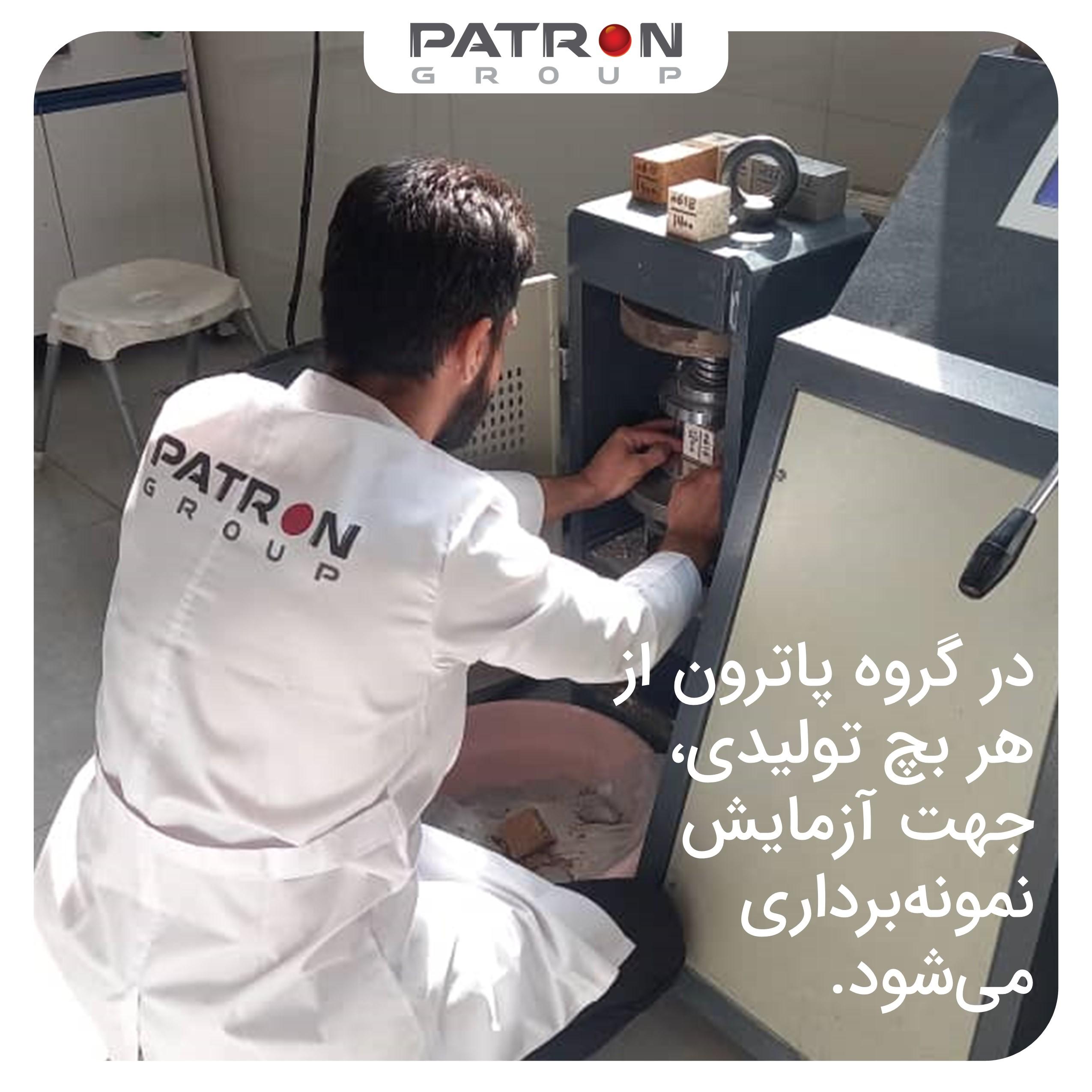سیستم نمونه برداری خط تولید پاترون