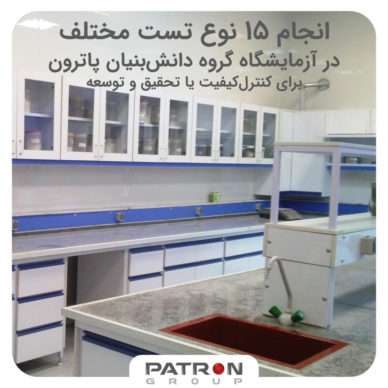 انجام 15 تست در آزمایشگاه پاترون