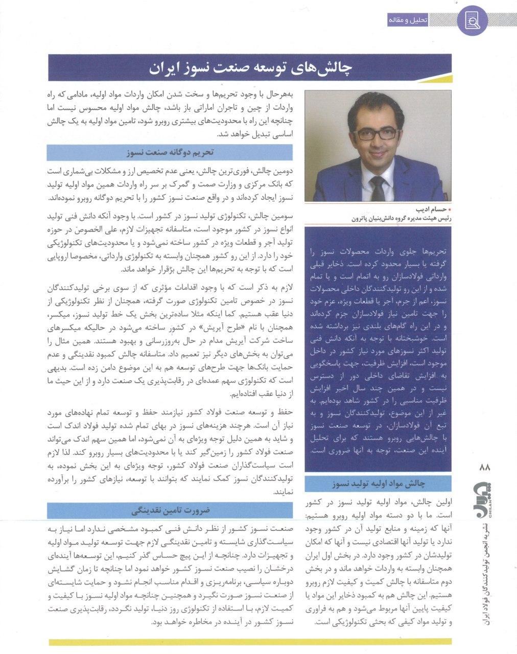 چالشهای توسعه صنعت نسوز ایران