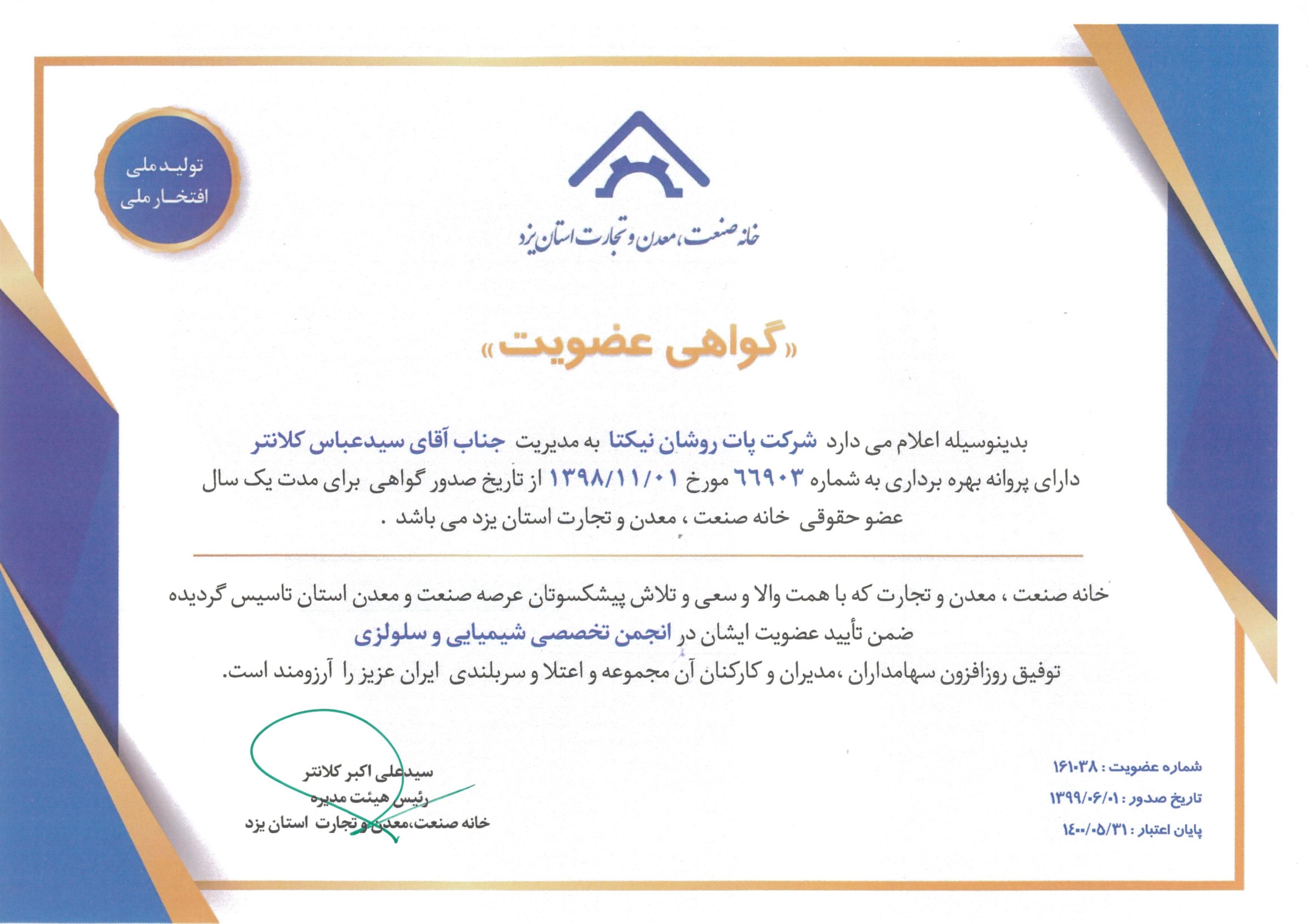 گواهی عضویت خانه صنعت معدن و تجارت استان یزد