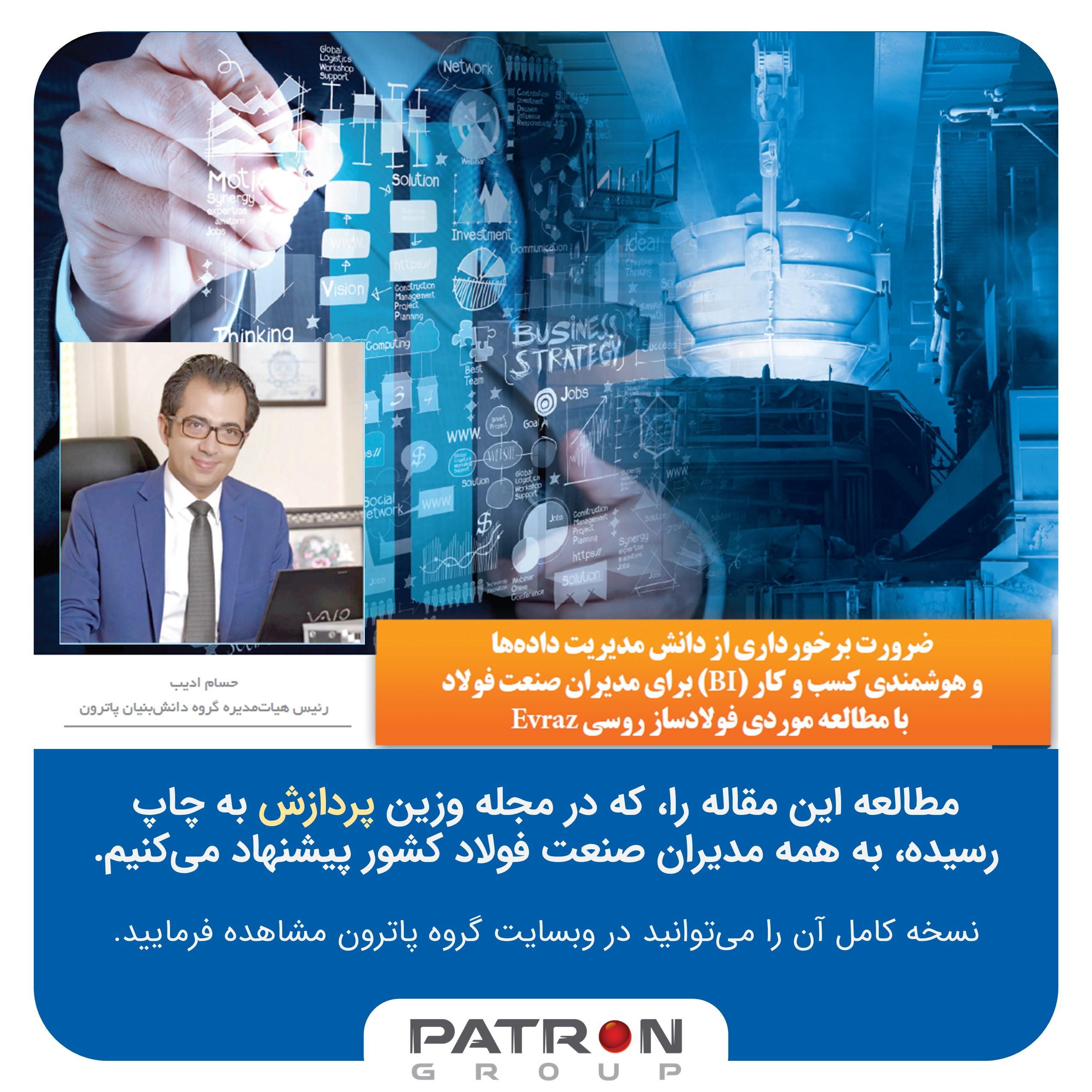 Patron 456 فولاد داده کاوی هوش کسب و کار تجاری