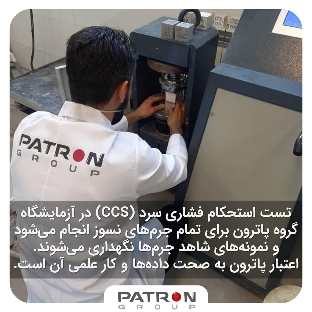 تست استحکام فشاری سرد (CCS) در آزمایشگاه گروه پاترون
