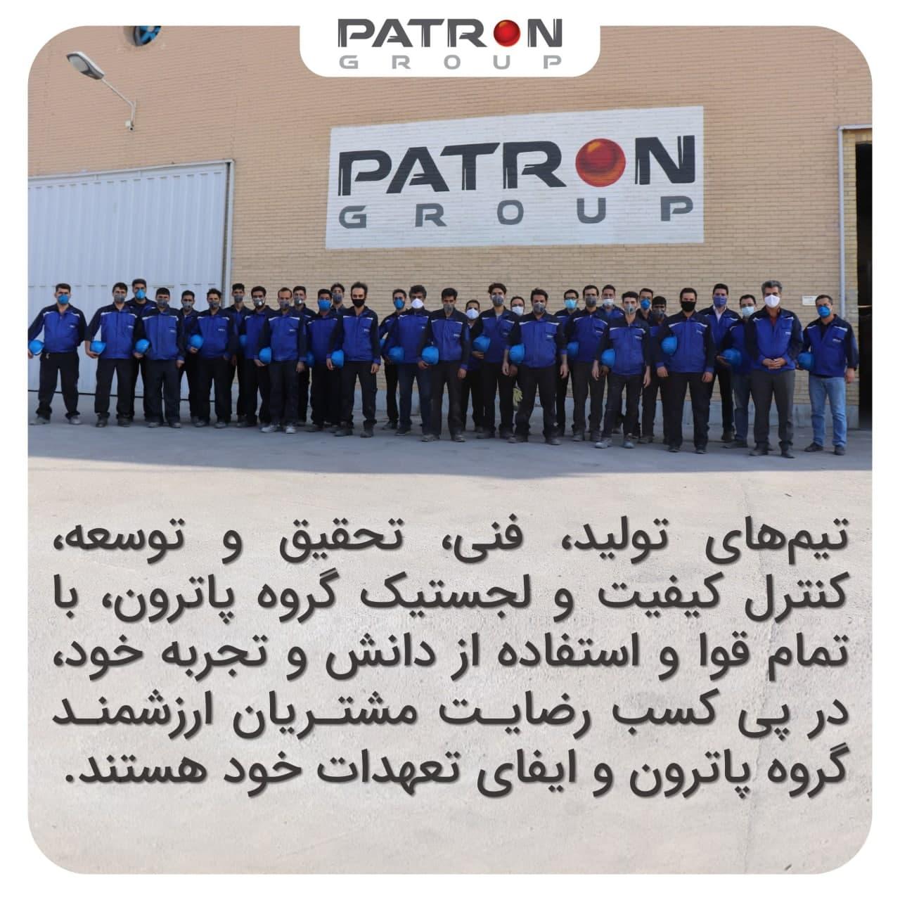 تیم های گروه پاترون در پی کسب رضایت مشتریان