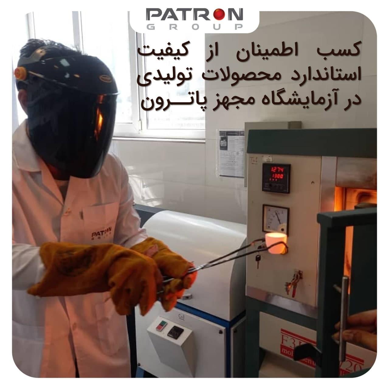 اطمینان از کیفیت استاندارد محصولات تولیدی