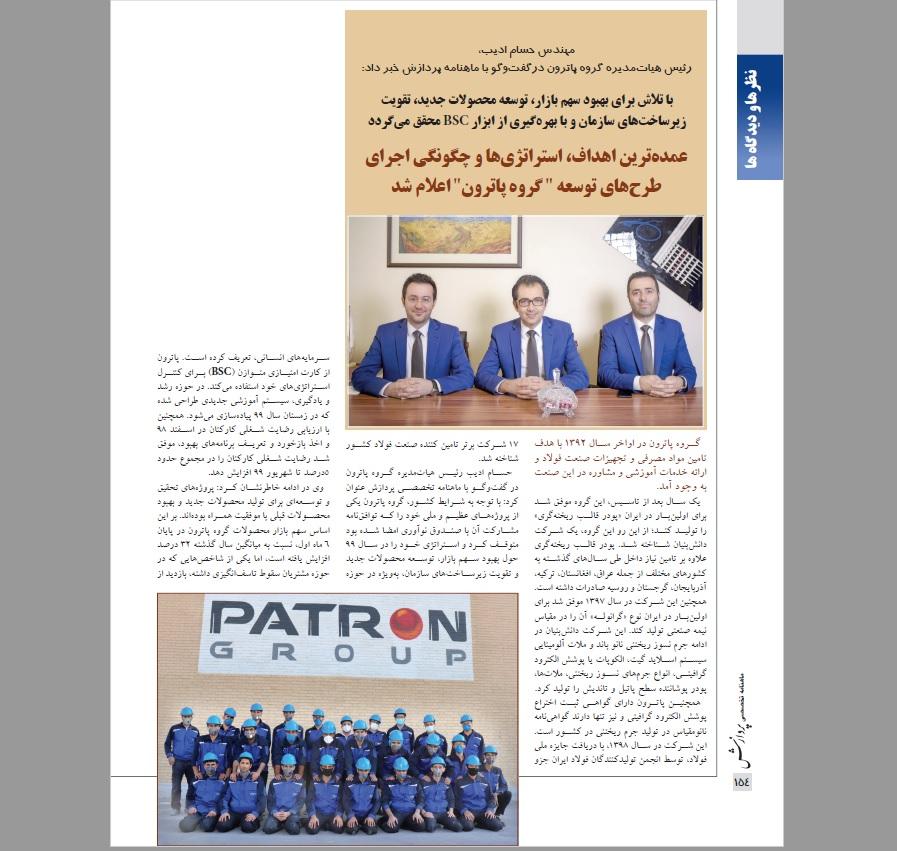 عمده ترين اهداف، استراتژیها و چگونگى اجراى طرحهاى توسعه پاترون