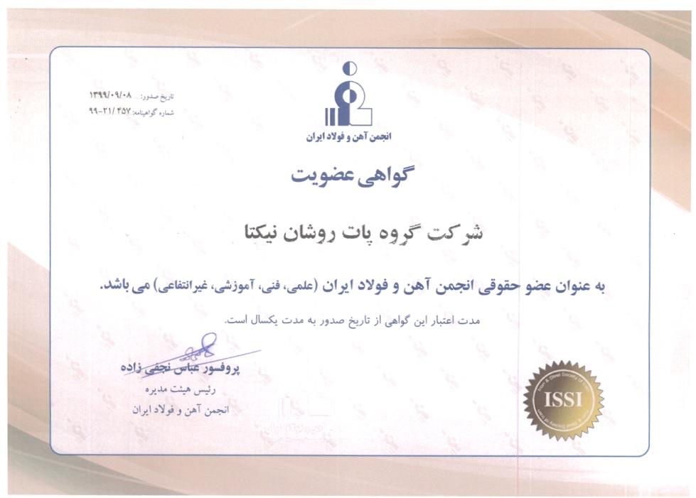 گواهی عضویت انجمن آهن و فولاد ایران