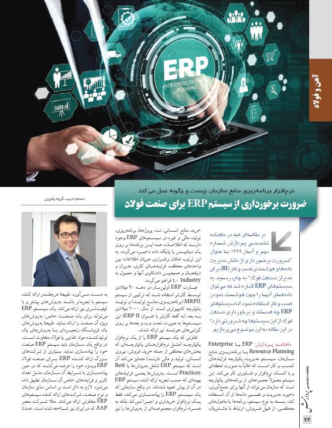 ضرورت برخورداری از سیستم ERP برای صنعت فولاد