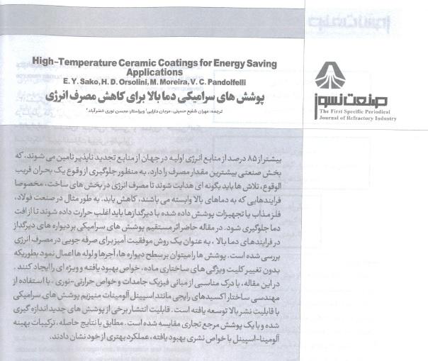 پوشش های سرامیکی دما بالا برای کاهش مصرف انرژی