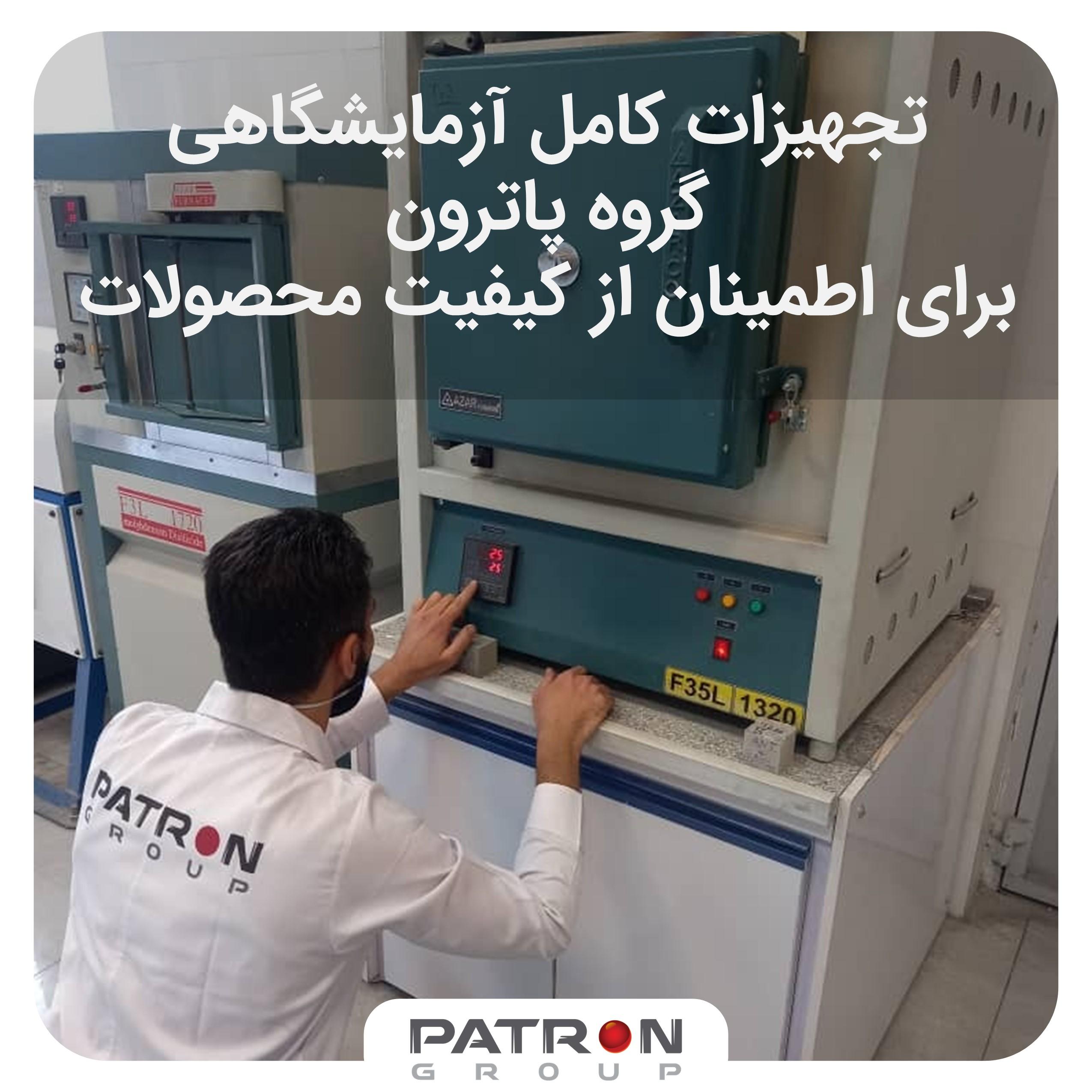 تجهیزات کامل آزمایشگاهی گروه پاترون