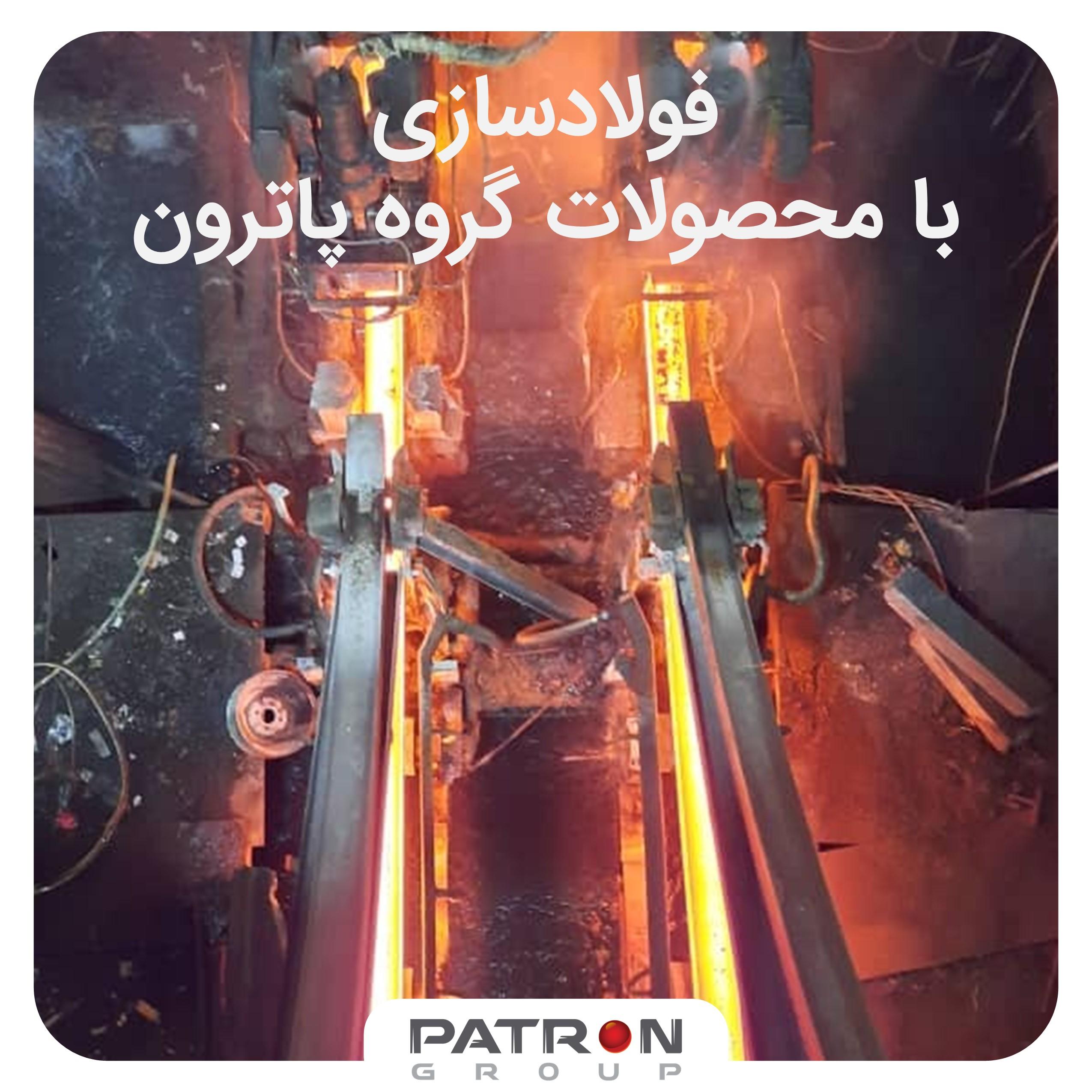 فولادسازی با محصولات گروه پاترون