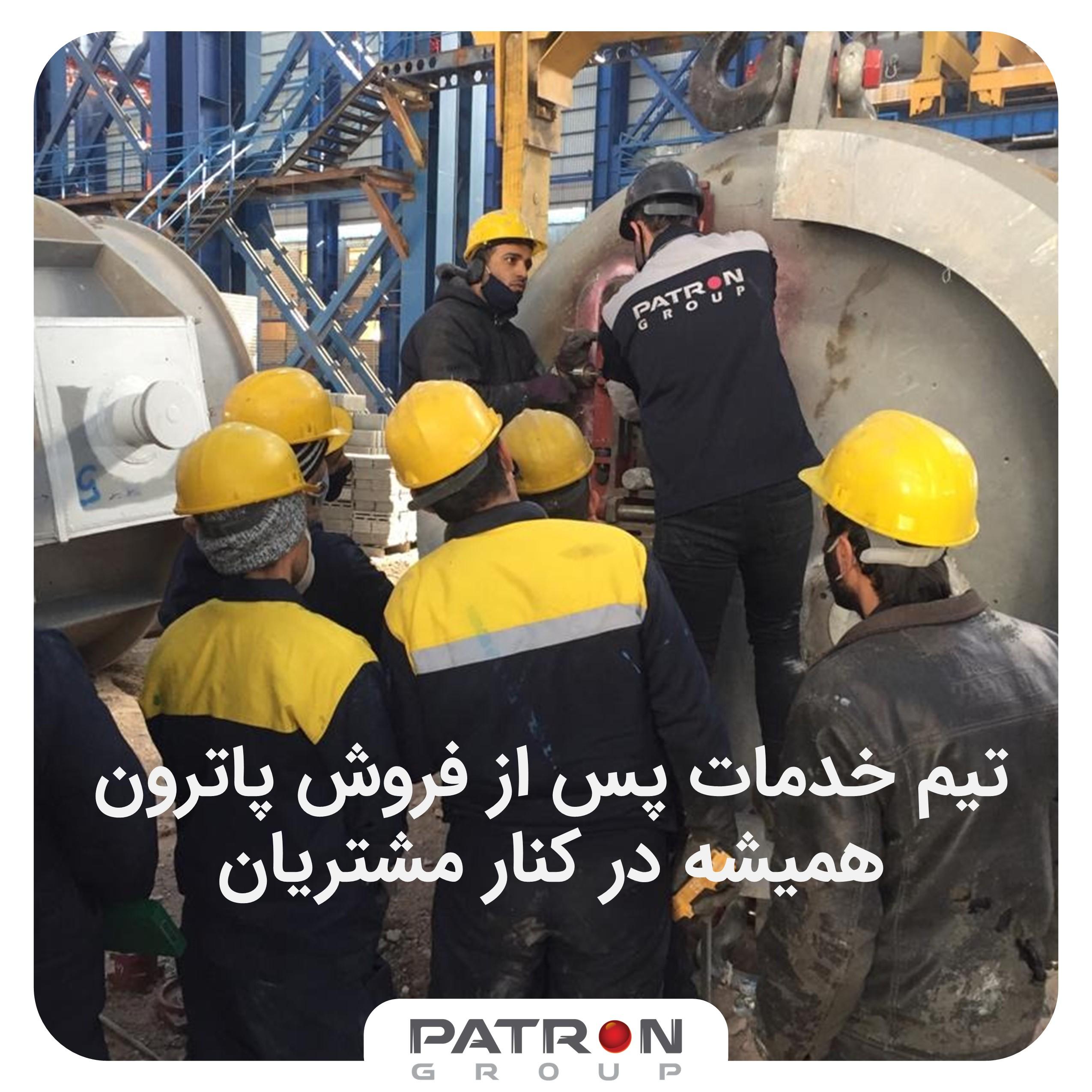 تیم خدمات پس از فروش پاترون، همیشه در کنار مشتریان