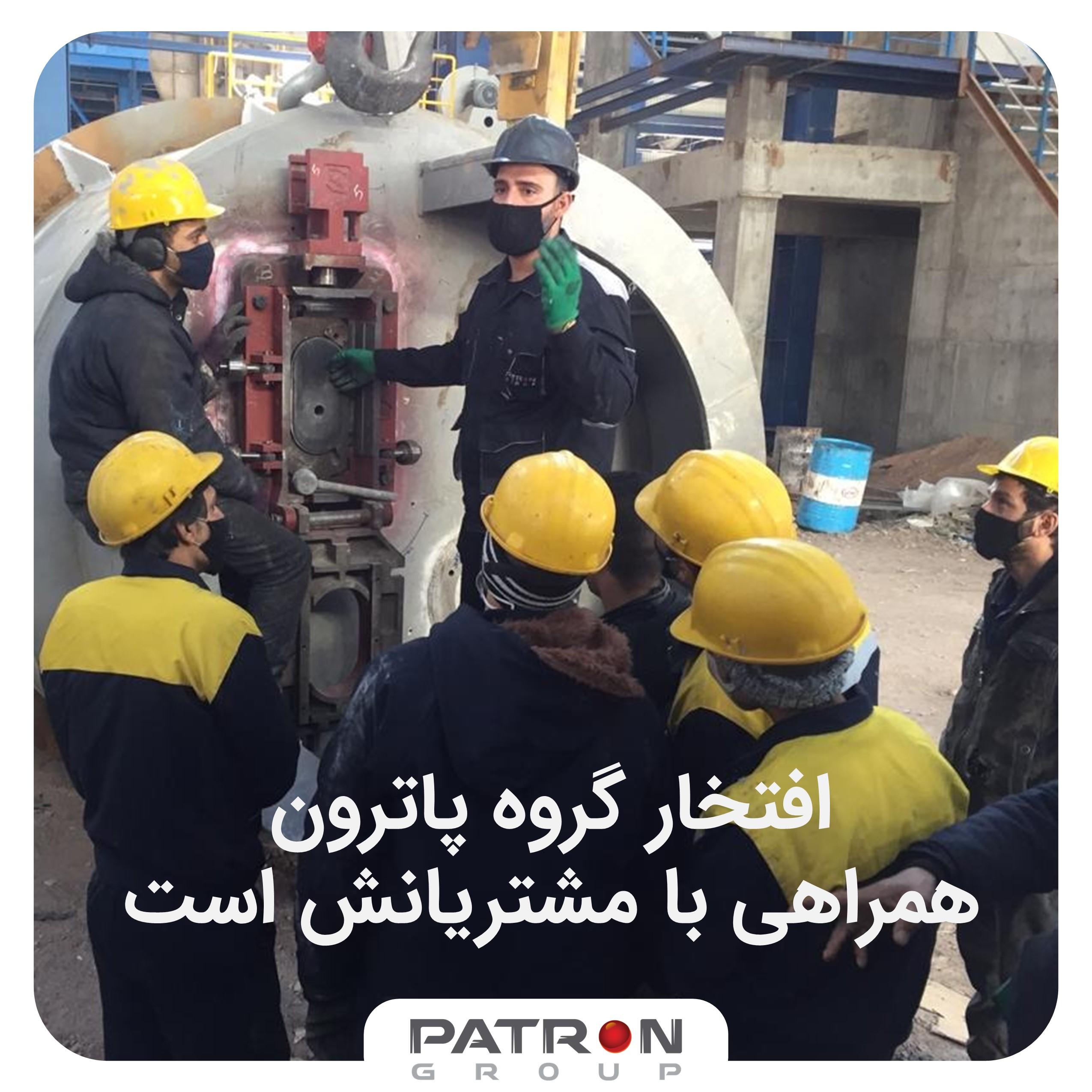 افتخار گروه پاترون، همراهی با مشتریانش است