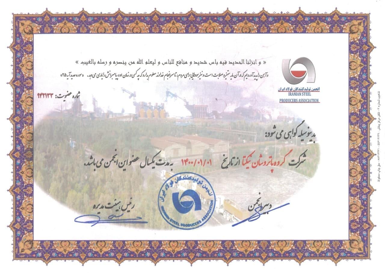لوح عضویت انجمن تولید کنندگان فولاد 1400_0201