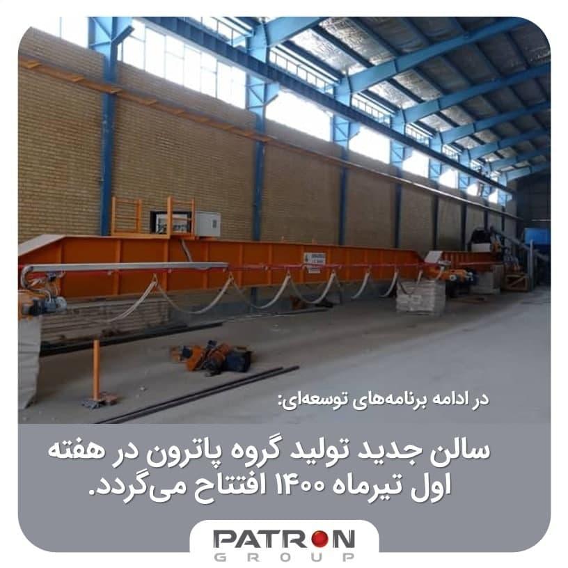 افتتاح سالن جدید تولید گروه پاترون