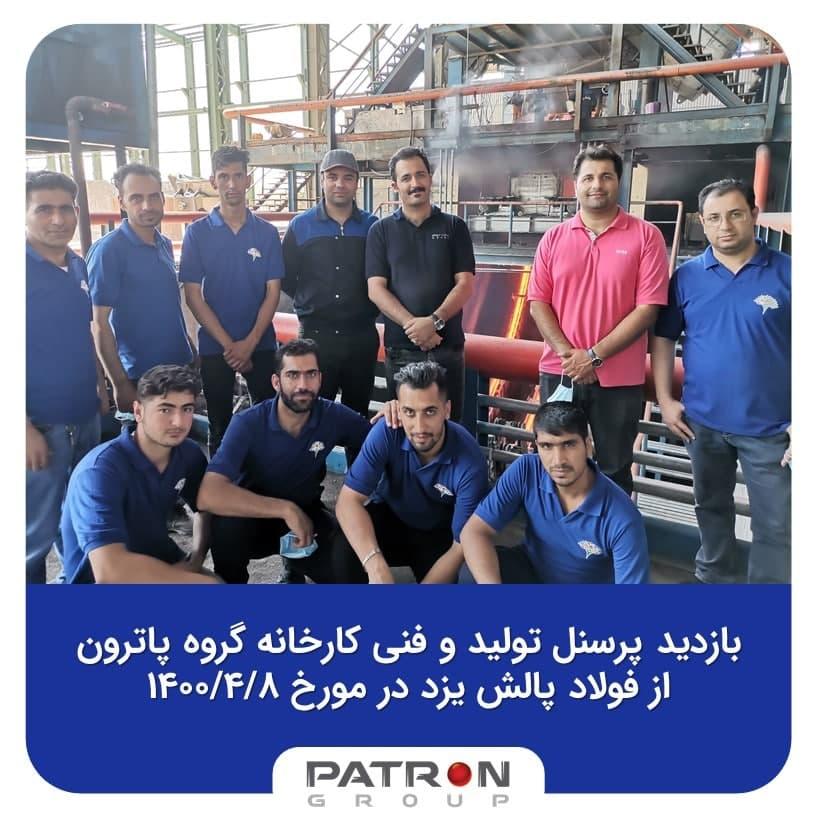 بازدید از شرکت فولاد پالش مهریز یزد