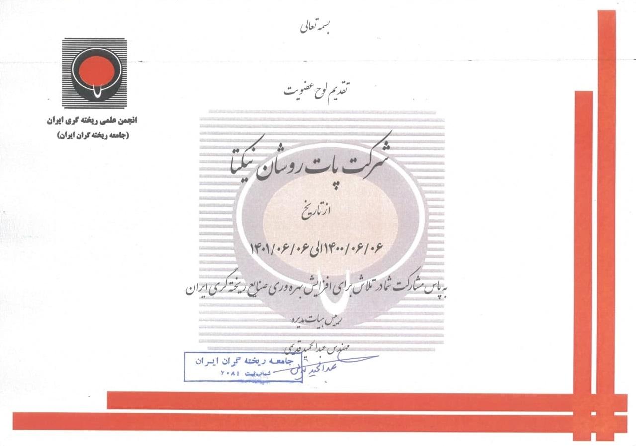 لوح عضویت انجمن علمی ریخته گری ایران
