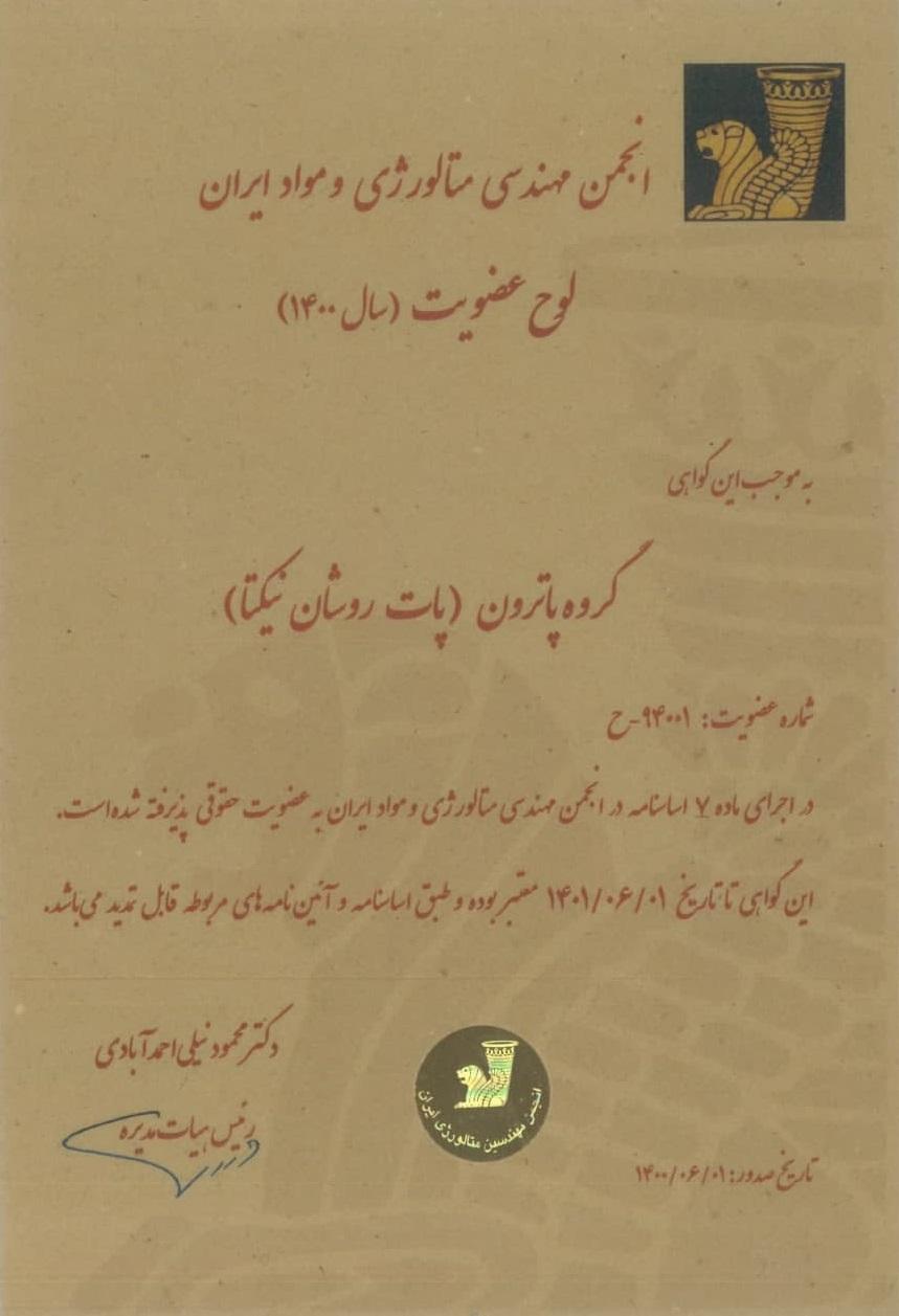 لوح عضویت در انجمن مهندسی متالورژی و مواد ایران