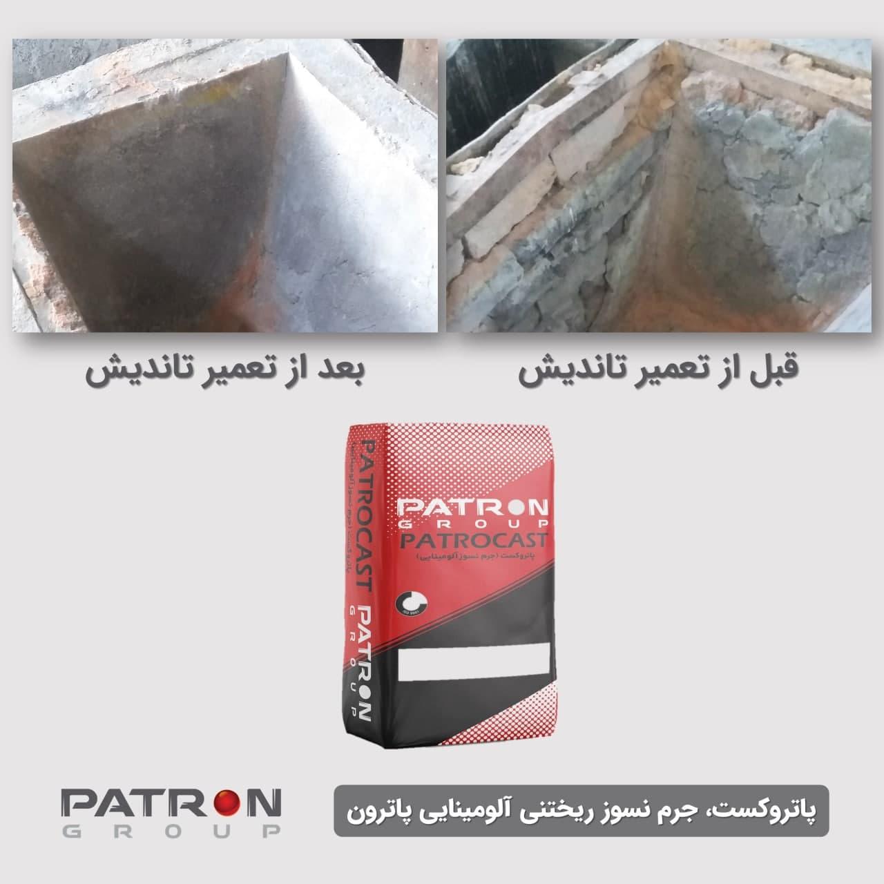 پاتروکست، جرم نسوز ریختنی آلومینایی پاترون