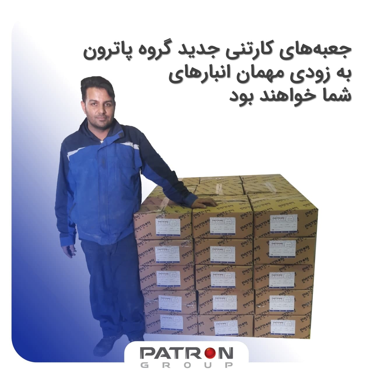 جعبه های کارتنی جدید گروه پاترون