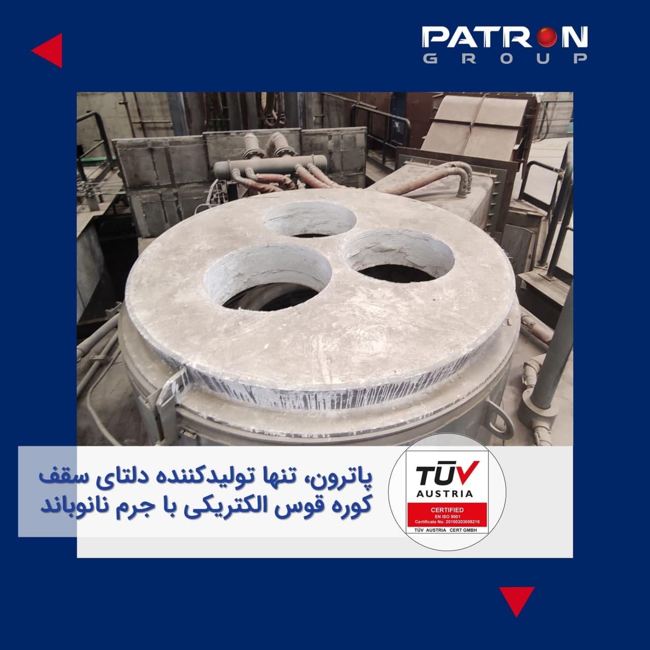 پاترون، تنها تولیدکننده دلتای کوره قوس با جرم نانوباند