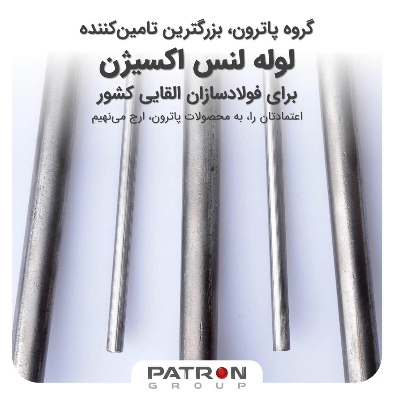 پاترون، بزرگترین تامینکننده لوله لنس برای فولادسازان القایی